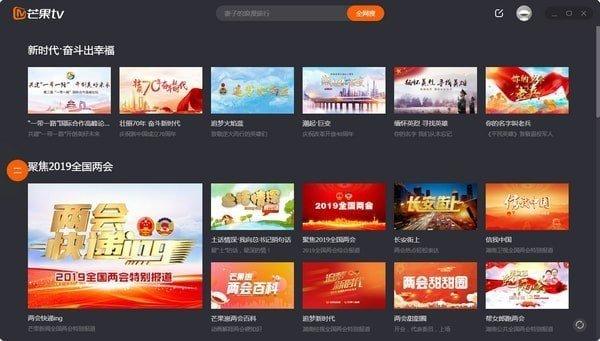芒果TV极速版下载