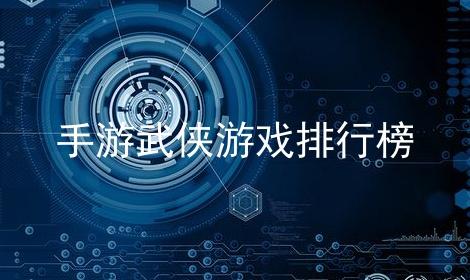 手游武侠游戏排行榜软件合辑