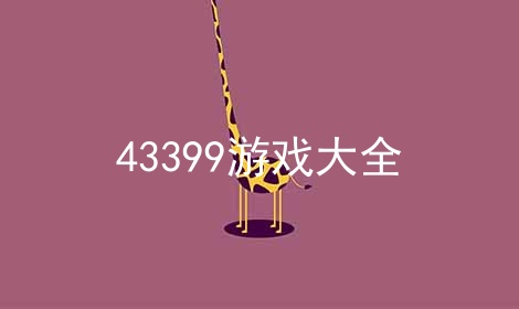 43399游戏大全