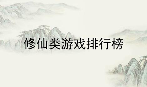 修仙类游戏排行榜
