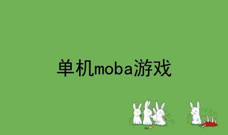 单机moba游戏