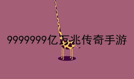 9999999亿万兆传奇手游