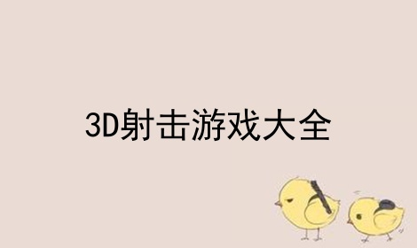 3D射击游戏大全