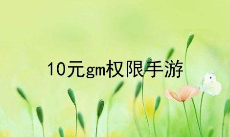 10元gm权限手游软件合辑