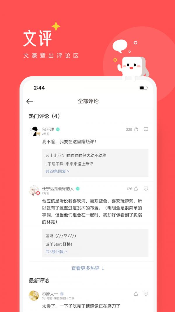 豆腐免费小说软件截图2