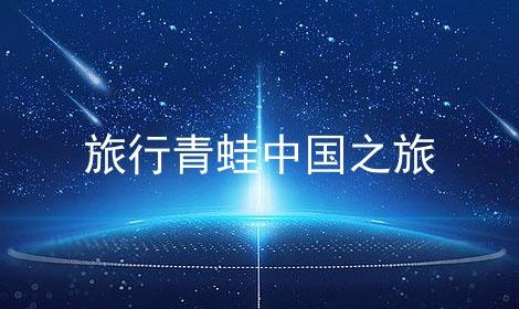 旅行青蛙中国之旅软件合辑