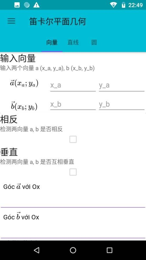 专业计算器软件截图2