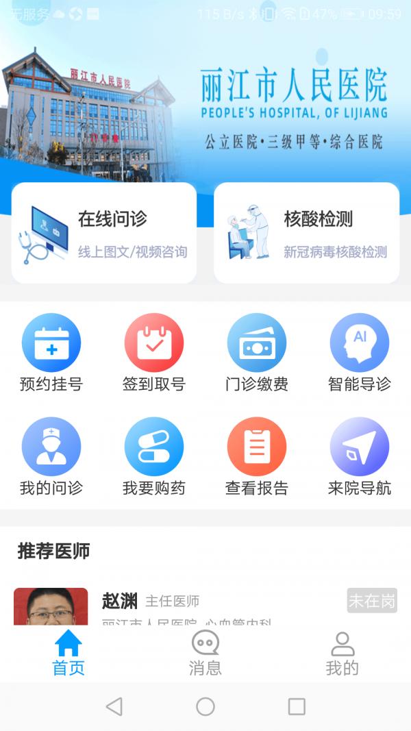 丽江市人民医院软件截图0