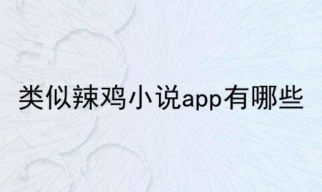 类似辣鸡小说app有哪些软件合辑