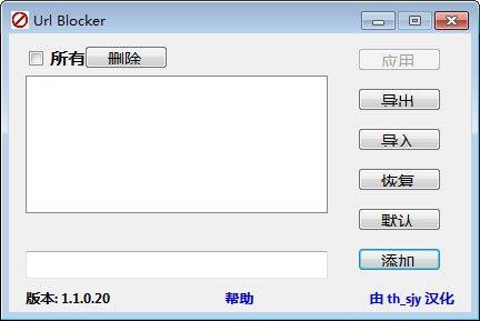 URL Blocker(网址拦截器)下载
