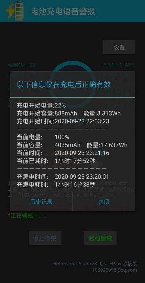 中文语音充电警报