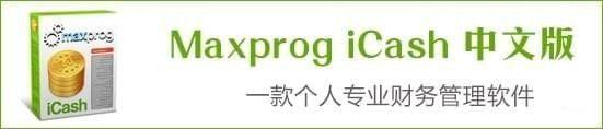 Maxprog iCash(私人财产管理软件)下载