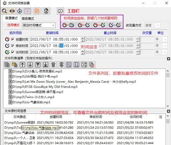 文件时间修改器下载