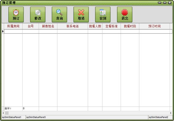 思飞餐饮管理软件单机版下载