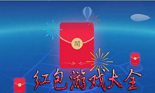 红包游戏软件合辑