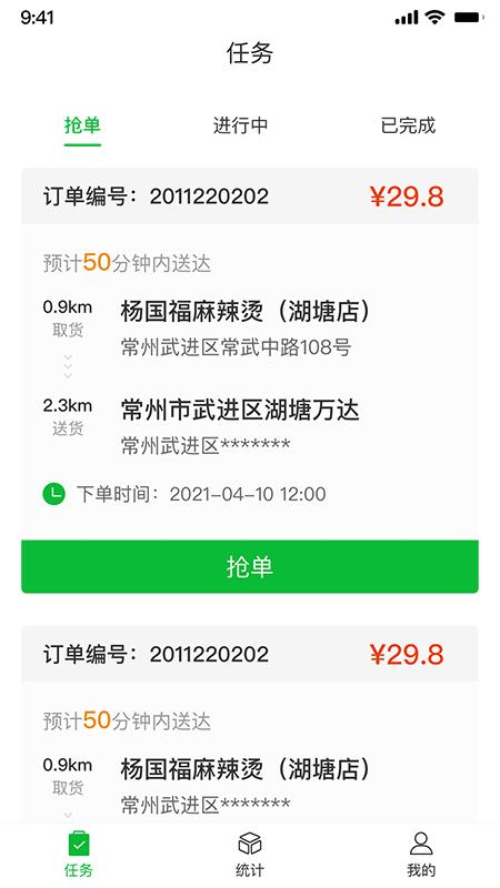 桂香街快送软件截图0