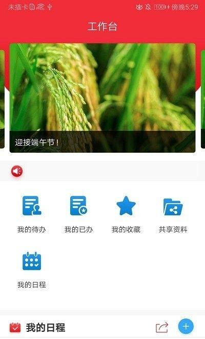 智桂通软件截图2