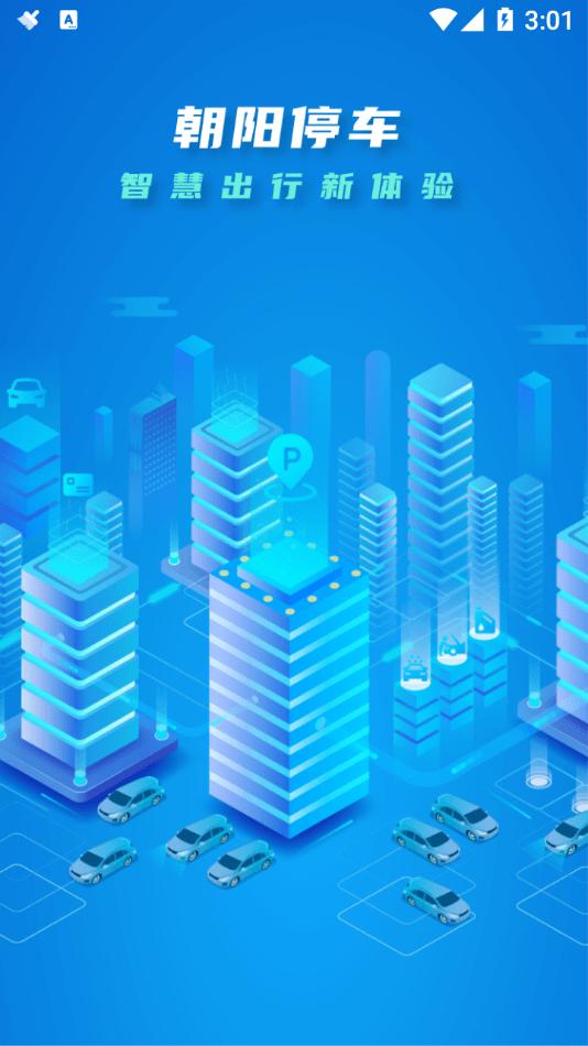 朝阳智慧城市软件截图2
