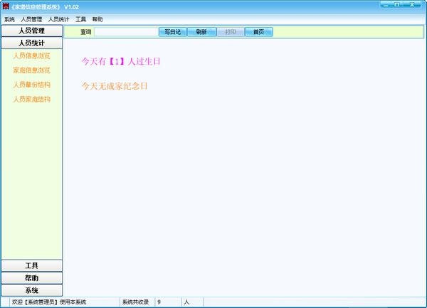 家谱信息管理系统下载