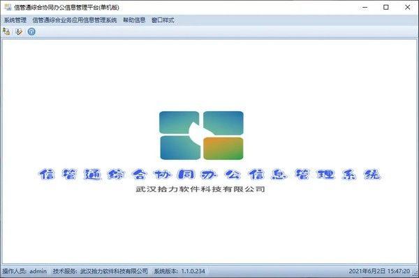 信管通综合协同办公信息管理平台