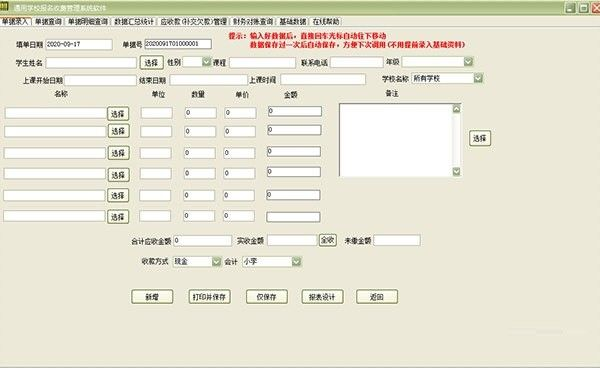 学校学生报名收费管理系统软件