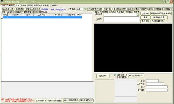 易达工作证打印证卡制作系统下载