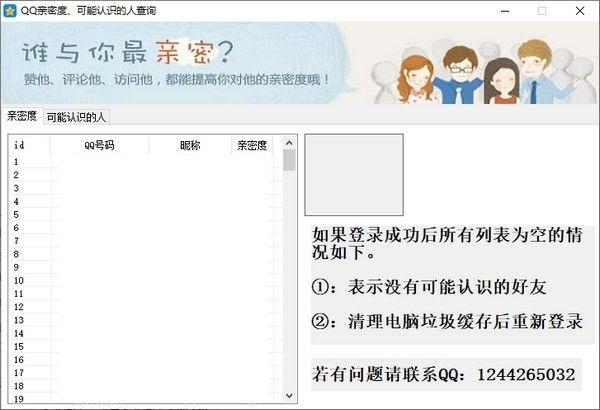 QQ亲密度查询助手