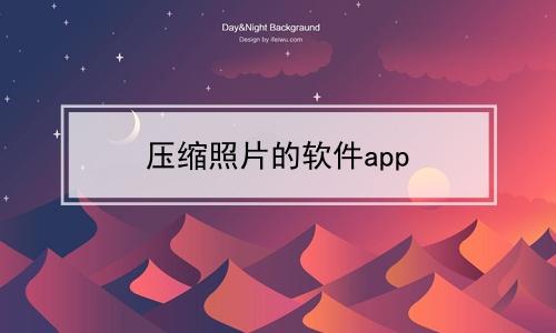 压缩照片的软件app