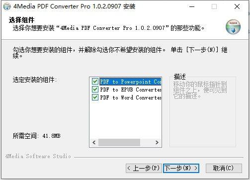 4Media PDF Converter Pro(PDF转换工具组件)