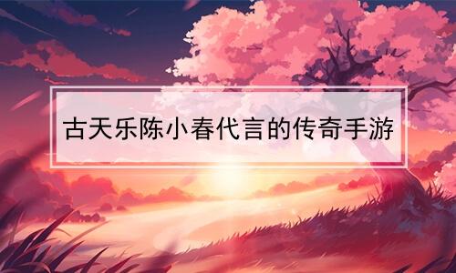 古天乐陈小春代言的传奇手游软件合辑