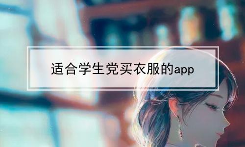 适合学生党买衣服的app软件合辑