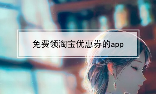 免费领淘宝优惠券的app软件合辑