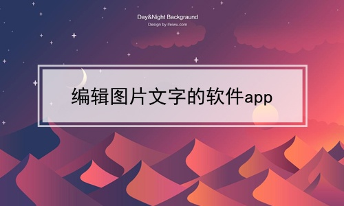 编辑图片文字的软件app软件合辑