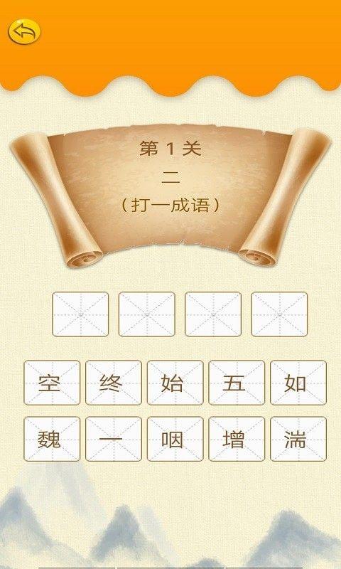 墨墨成语故事软件截图2