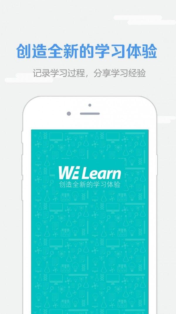 WElearn随行课堂软件截图1