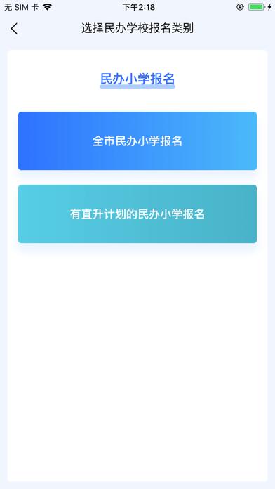 石家庄招生软件截图3