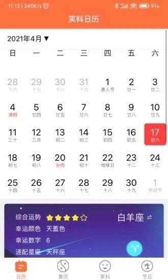 开薪日历软件截图3