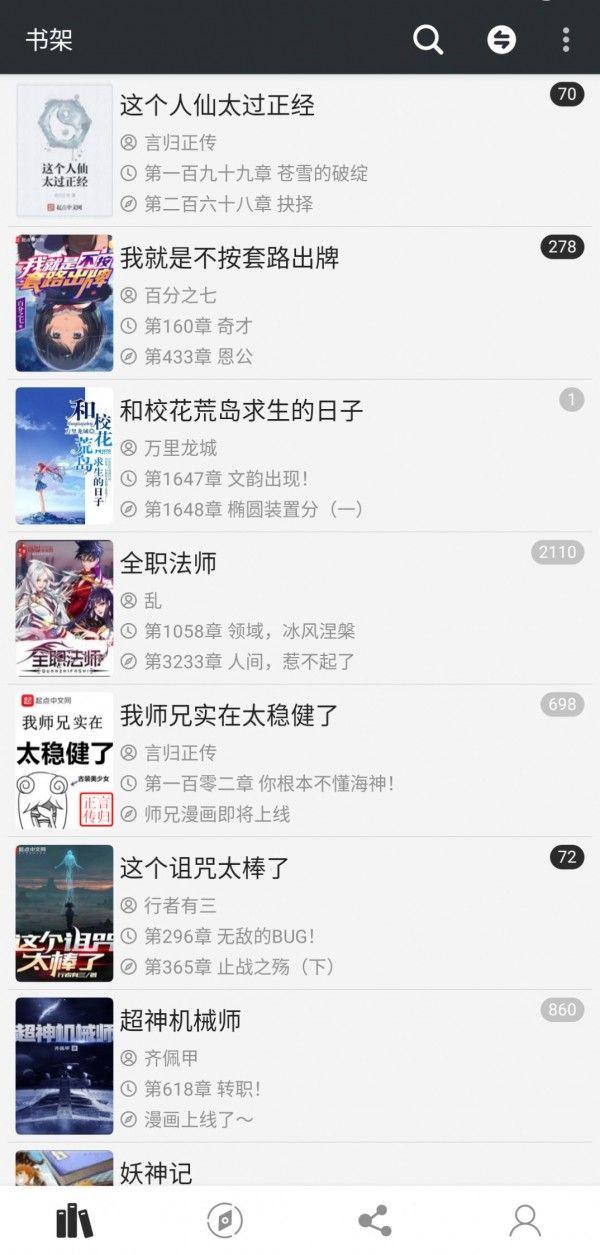 百搜小说软件截图3