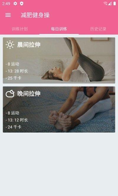 乐减瑜伽软件截图0