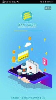 东莞广济医药软件截图2