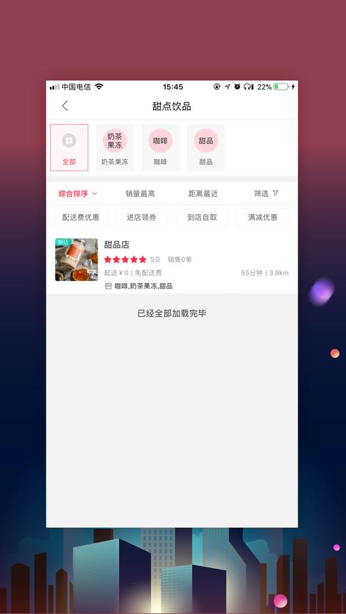七彩禄劝软件截图2
