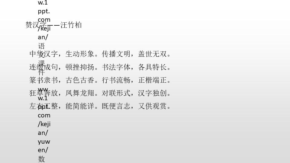 《遨游汉字王国》PPT(第3课时)下载