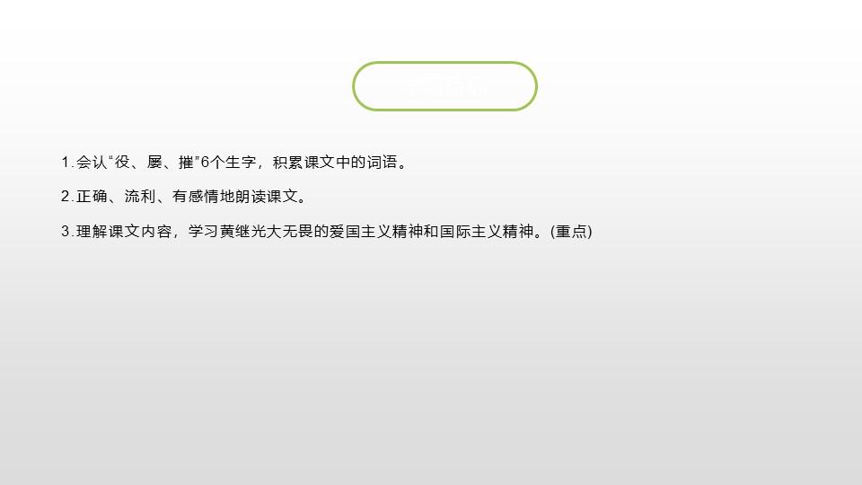 《黄继光》PPT下载