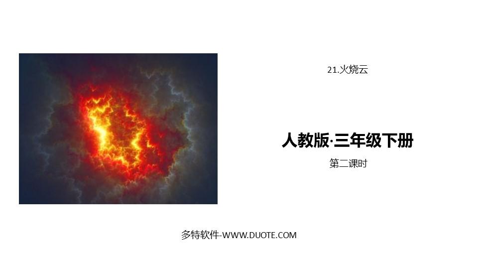《火烧云》PPT(第二课时)下载