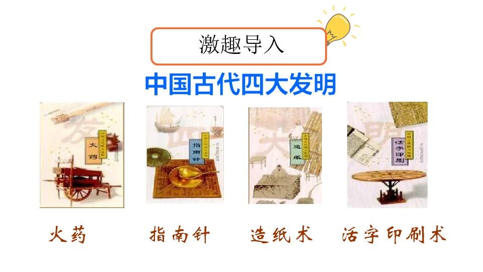 《纸的发明》PPT(第一课时)下载