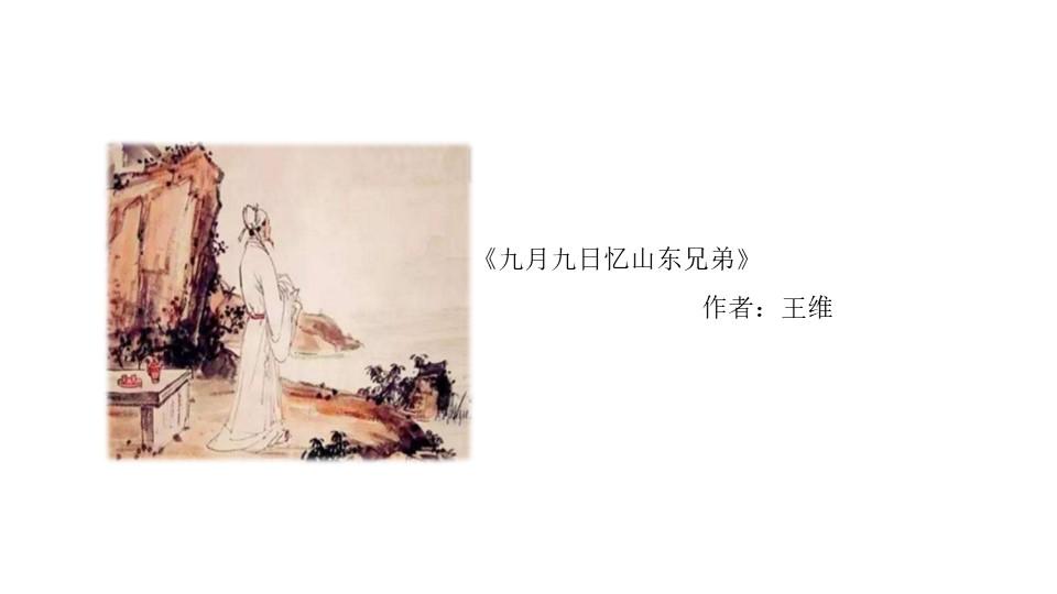 《九月九日忆山东兄弟》古诗三首PPT下载