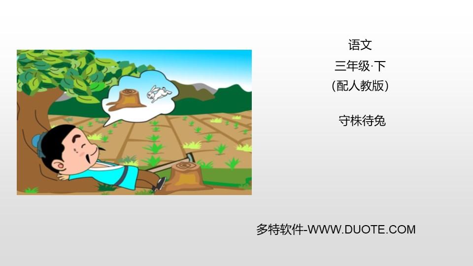 《守株待兔》PPT教学课件下载