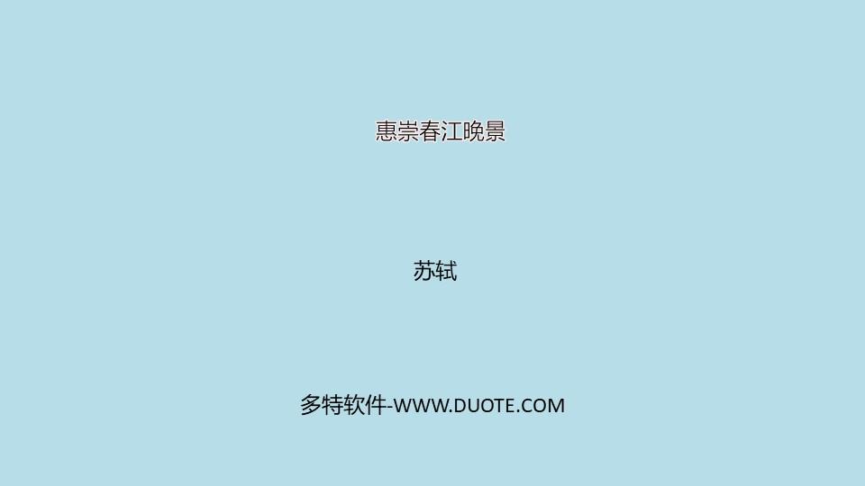 《惠崇春江晚景》古诗三首PPT课件下载