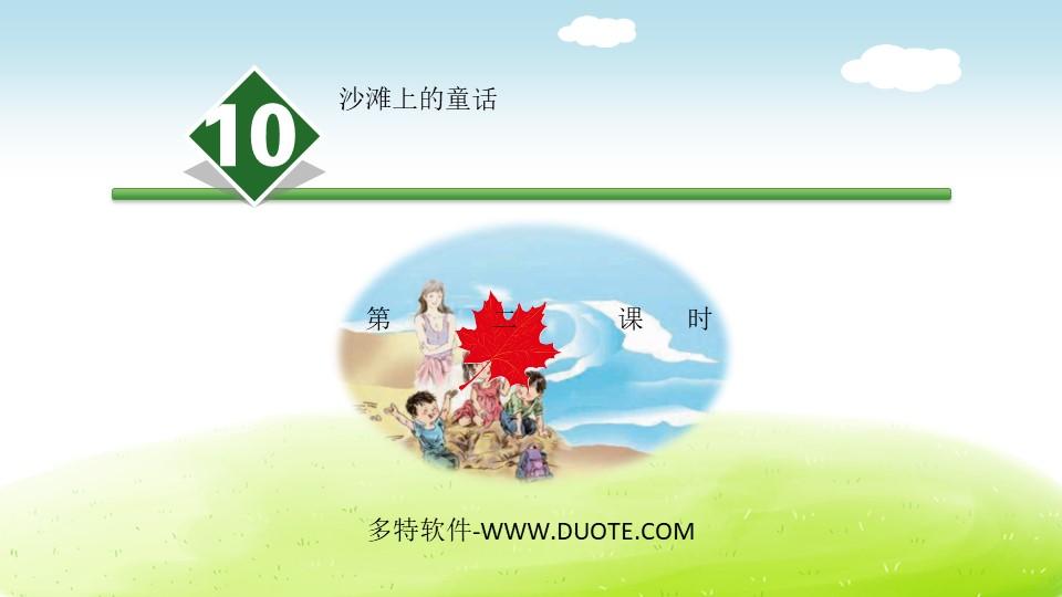 《沙滩上的童话》PPT(第二课时)下载