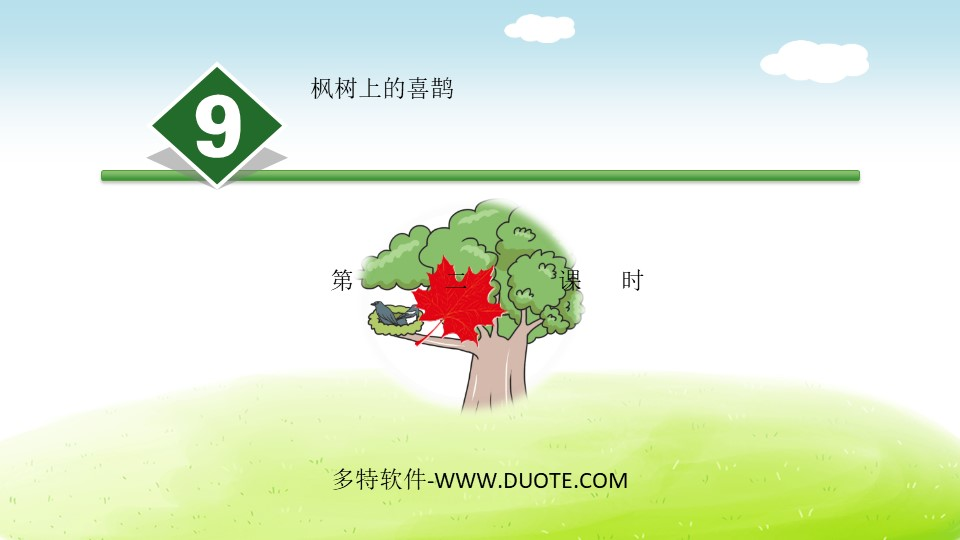 《枫树上的喜鹊》PPT(第二课时)下载